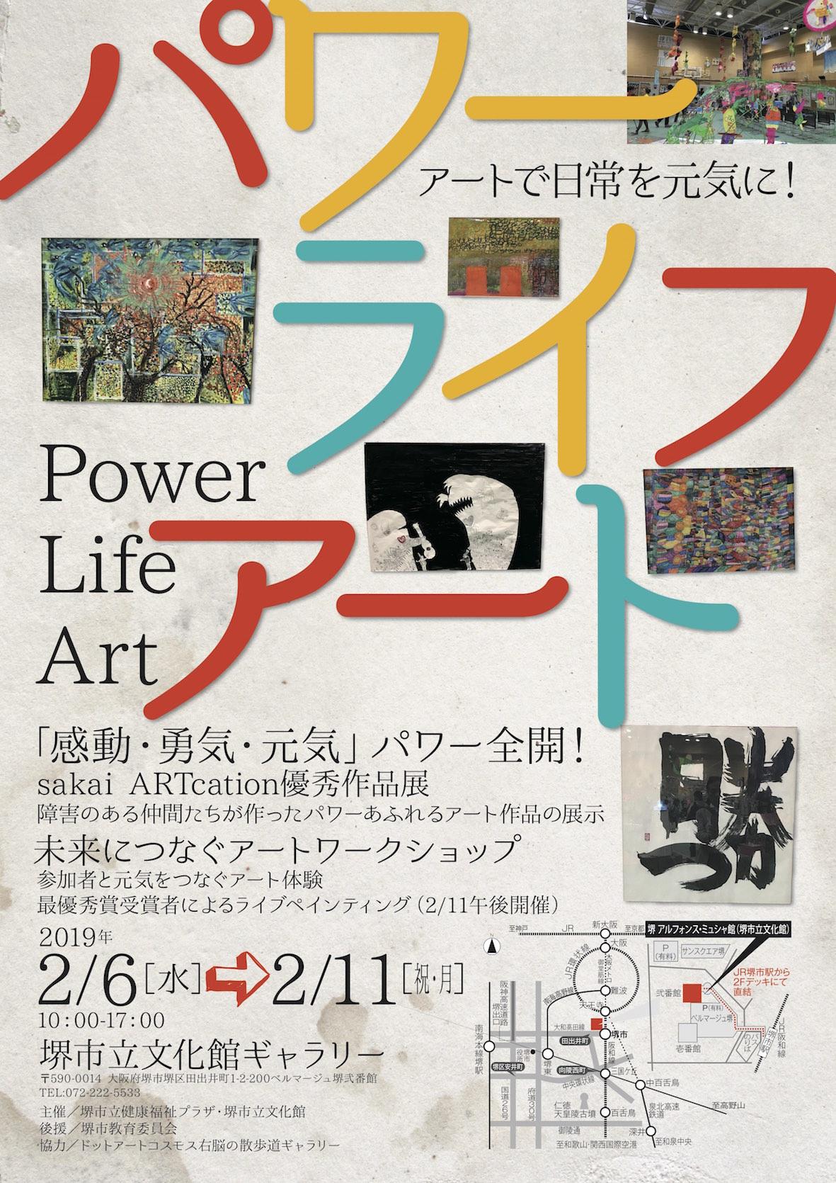 パワーライフアート(sakai ARTcation 優秀作品展)