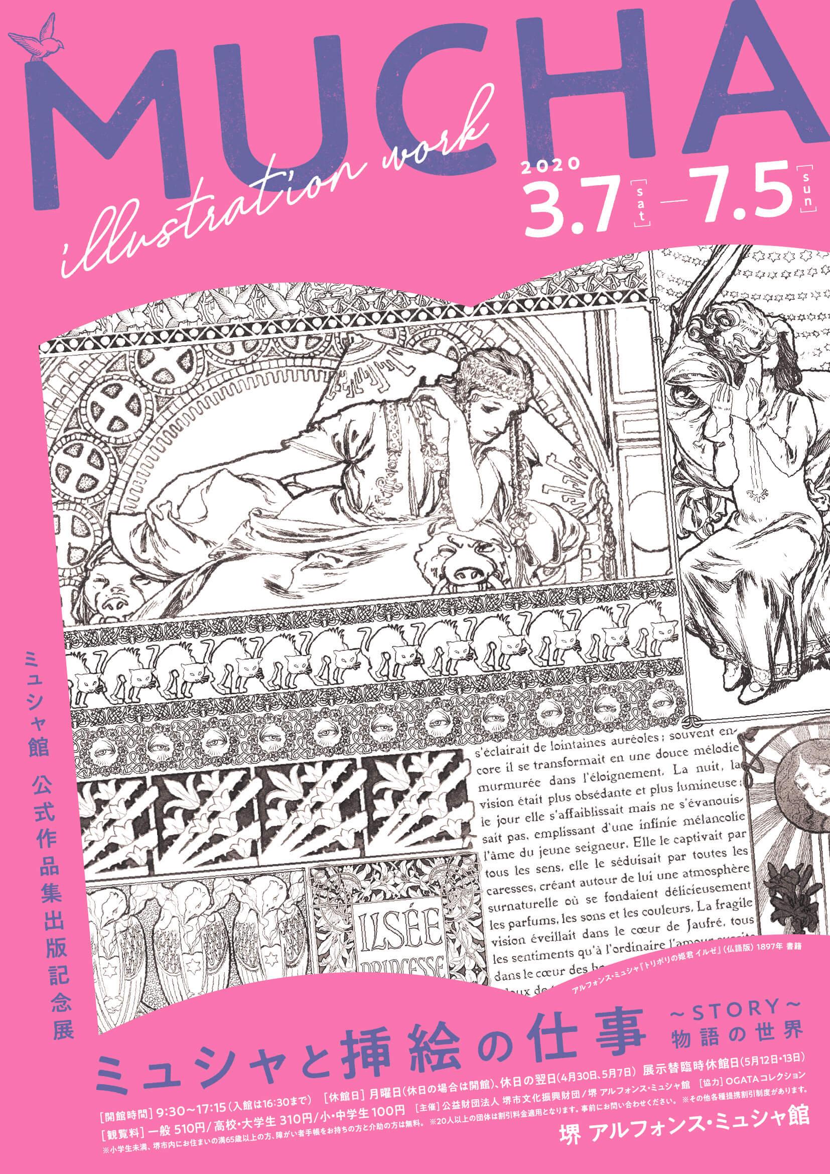 ミュシャ館 公式作品集出版記念展 ミュシャと挿絵の仕事~STORY~物語の世界