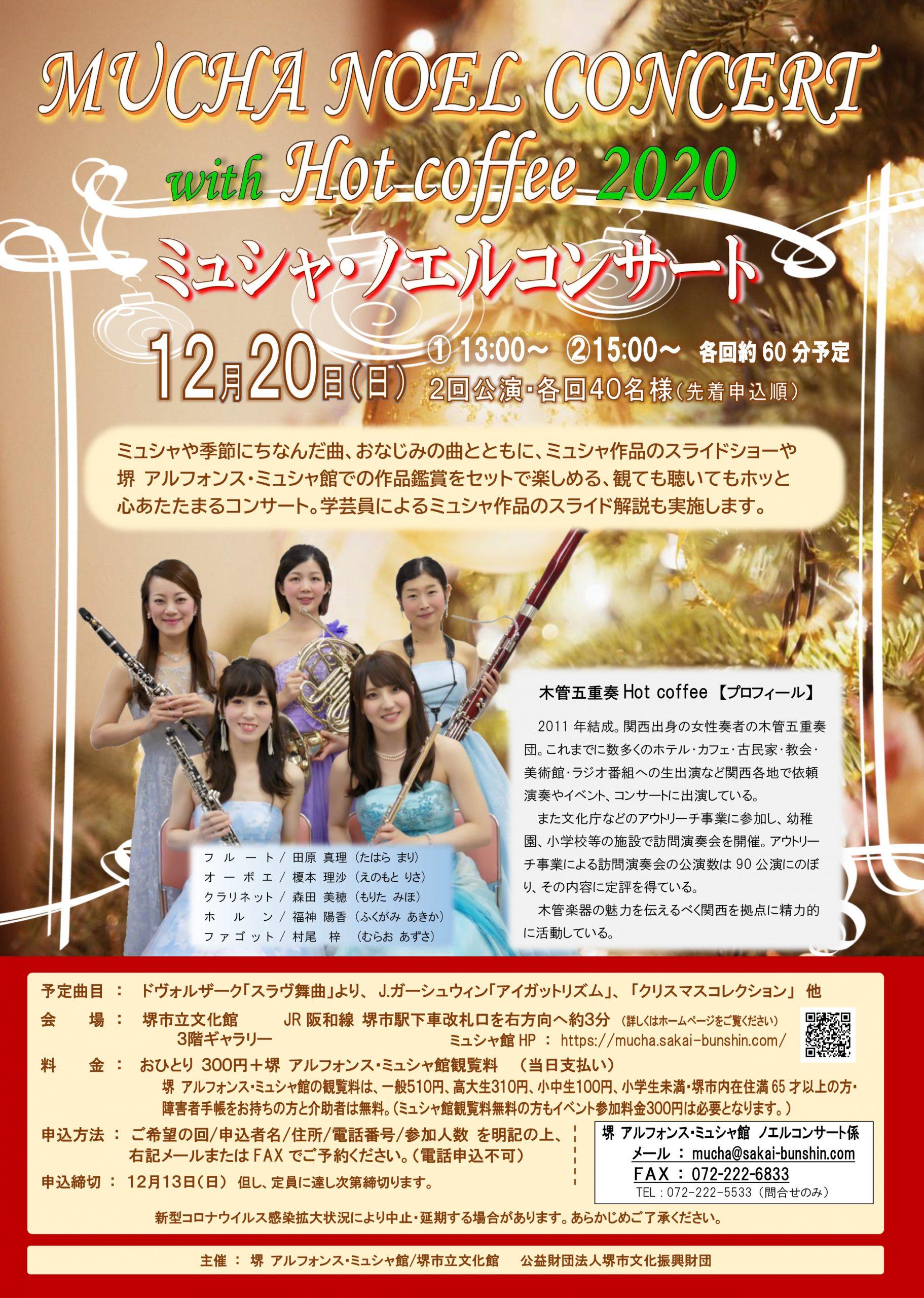 ミュシャ・ノエルコンサート with Hot coffee 2020