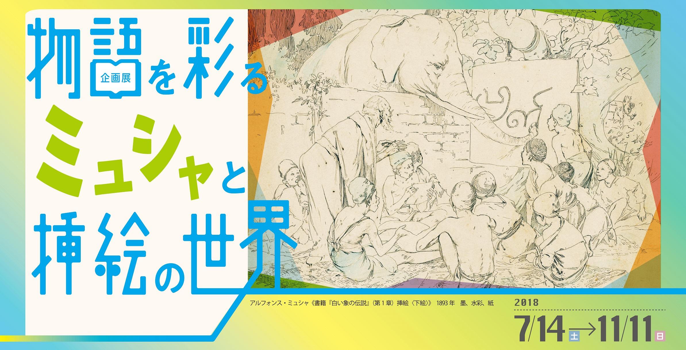 物語を彩るミュシャと挿絵の世界